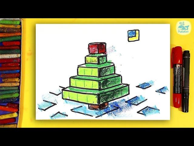 МАЙНКРАФТ ЁЛКА Как нарисовать 3Д рисунок ЕЛОЧКУ из Minecraft
