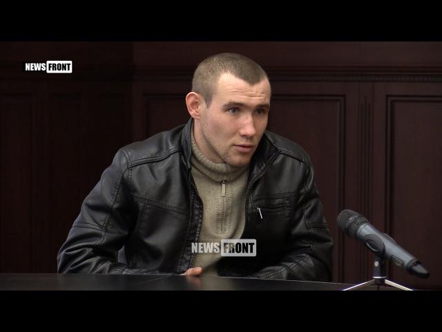 Перешедший в ЛНР боец ВСУ рассказал, что творят украинские каратели на Донбассе