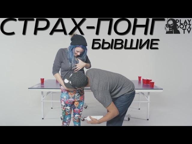 СТРАХ-ПОНГ С БЫВШИМИ (Дженсина и Бобби)