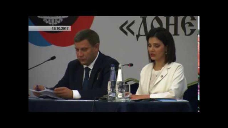 III съезд актива ОД «Донецкая Республика». 18.10.17. Актуально