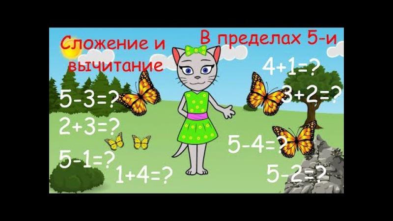 Математика с кисой Алисой. Урок 4. Сложение и вычитание в пределах 5-и. (0)