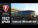 Тест-драйв Cadillac Escalade. Сравнение Кадиллак Эскалейд и удлиненной версии ESV - FAVORIT MOTORS