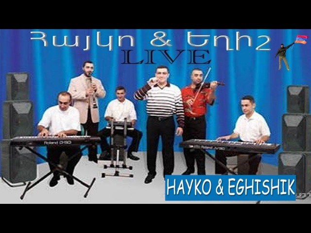 Hayk Ghevondyan - Im Poqrik,Shek Axchik