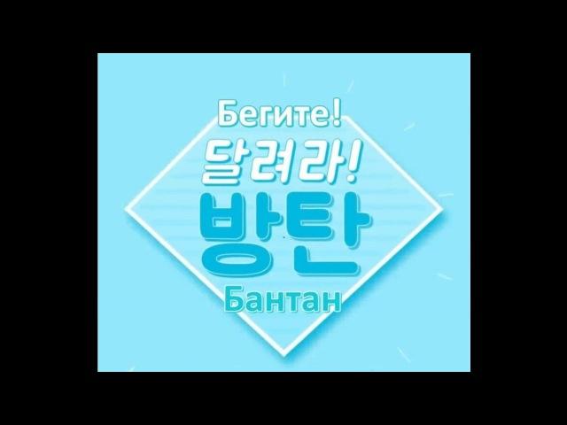 Run! BTS! 24 эпизод) RUS SUB