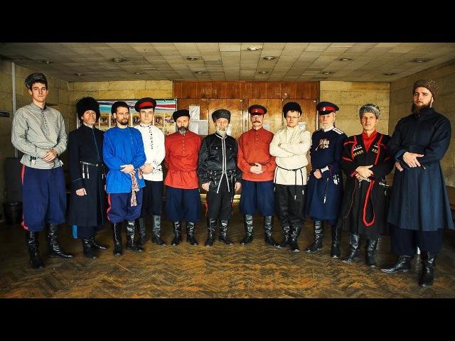 Ансамбль Казачий Кругъ в поддержку Государственного центра русского фольклора