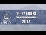 Мультимедийный православный календарь на 16-22 января 2017 года