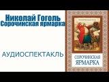 Николай Васильевич Гоголь: Сорочинская ярмарка. Аудиоспектакль