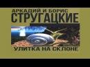Радиоспектакль Улитка на склоне АиБ Стругацкие