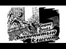 Артур Конан Дойл Знаменитый клиент Детективный аудиоспектакль