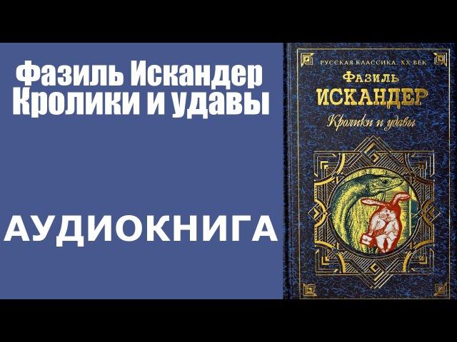 Фазиль Искандер Кролики и удавы. Аудиокнига
