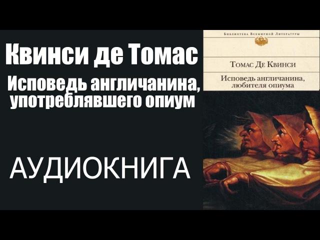 Квинси де Томас: Исповедь англичанина, употреблявшего опиум. Аудиокнига