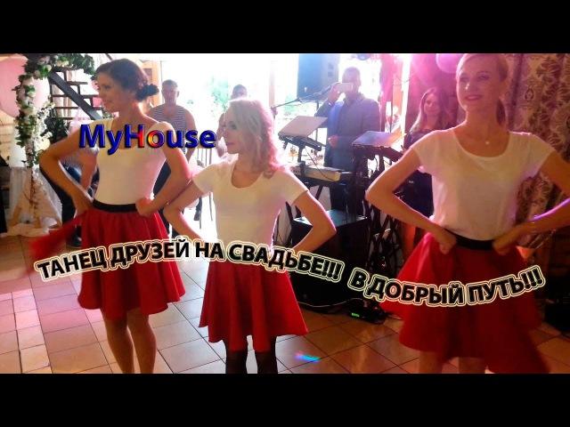 ТАНЕЦ ДРУЗЕЙ НА СВАДЬБЕ В ДОБРЫЙ ПУТЬ MyHouse 118
