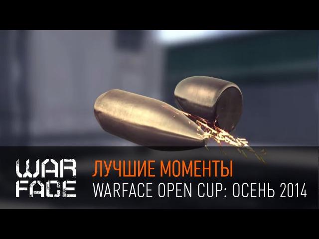 Лучшие моменты Warface Open Cup: Осень 2014