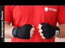 Как бинтовать кулак боксерские бинты 2 способа