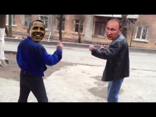 Вова, защищай Россию!