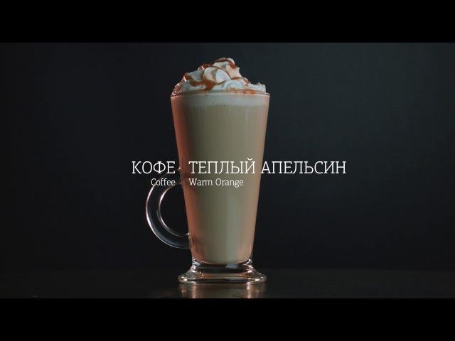 Рецепты Кофе: NEW Кофе Теплый Апельсин от MY COFFEE