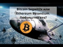 Майнинг дома. Bitcoin Segwit2x или Ethereum Byzantium. Любопытно кто?