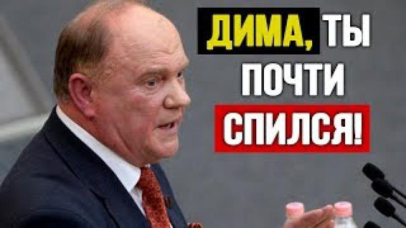 Зюганов назвал Медведева алkашом! B думе гробовая тишина