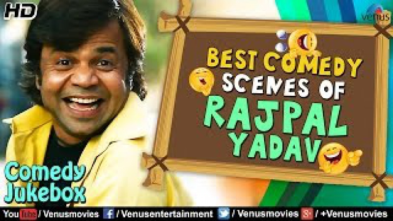 Best Comedy Scenes of Rajpal Yadav | Hindi Comedy Movies | Bollywood Movies | Comedy Jukebox