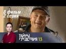 Тайны следствия 13 сезон 16 серия - Семья без урода 2013