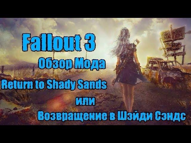 Обзор Мода Fallout 3 Возвращение в Шэйди Сэндс Return to Shady Sands.