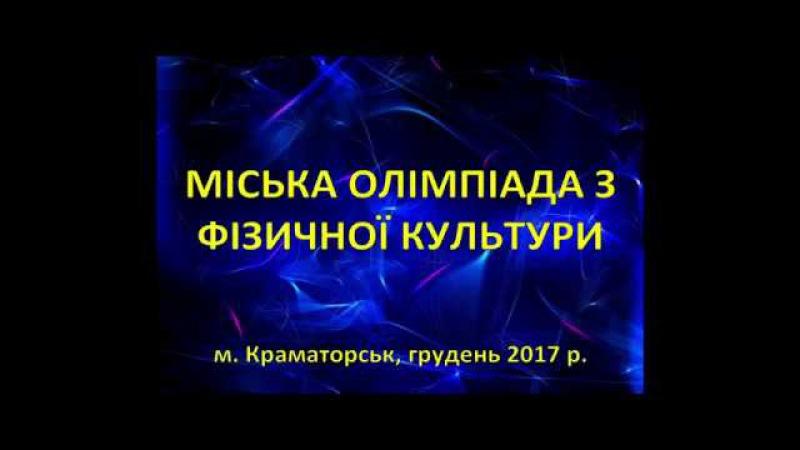 Олімпіада з фізичної культури 2017
