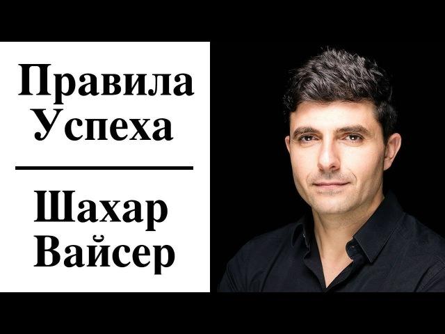 Шахар Вайcер - Правила Успеха