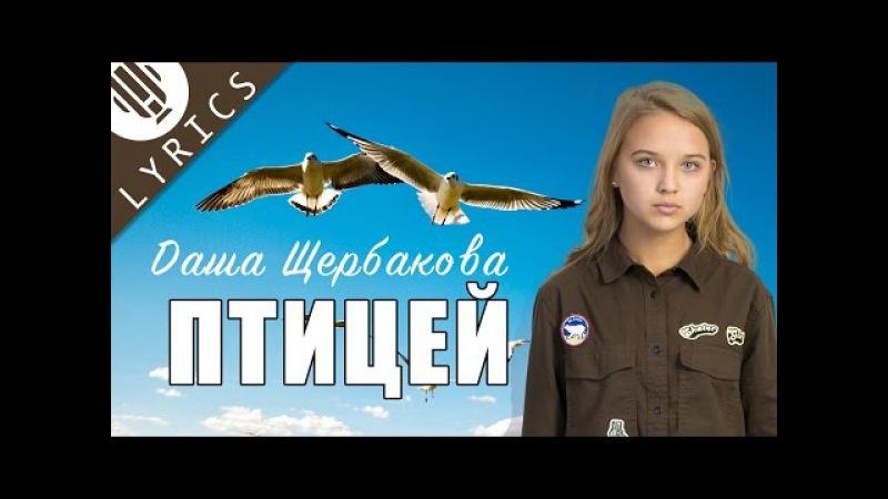 Даша Щербакова Птицей Lyrics шоу Кати Адушкиной