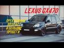 LEXUS GX470 ОСНОВНЫЕ ПОЛОМКИ