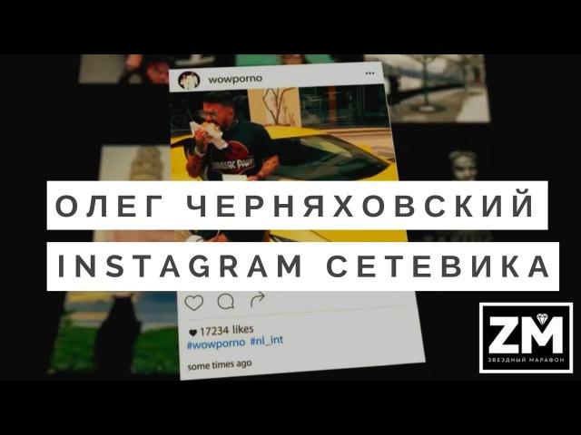 Инстаграм сетевика Олег Черняховский NL International Звездный марафон 2017 Москва