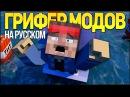ГРИФЕР МОДОВ - Майнкрафт Рэп Клип (На Русском) / Minecraft Parody Song Moded Griefers in Russian