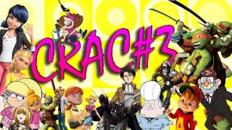 TMNT/Disney/Miraculous Ladybug ~CRACK3 ~Приколы3~