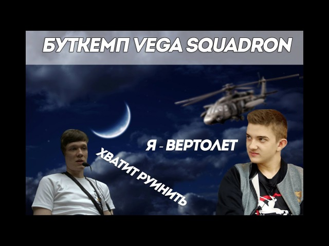 АЛОХА УСНУЛ НА СТРИМЕ? Alohadance руинит игры на буткемпе Vega Squadron / ПАТЧ 7.07 / Дота 2