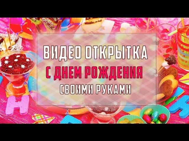 Видео открытка С днем рождения! своими руками » Freewka.com - Смотреть онлайн в хорощем качестве