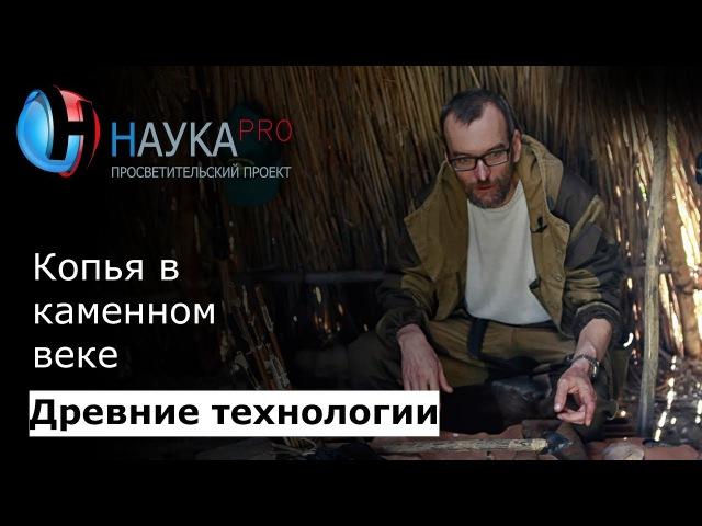 Андрей Захариков - Копья в каменном веке