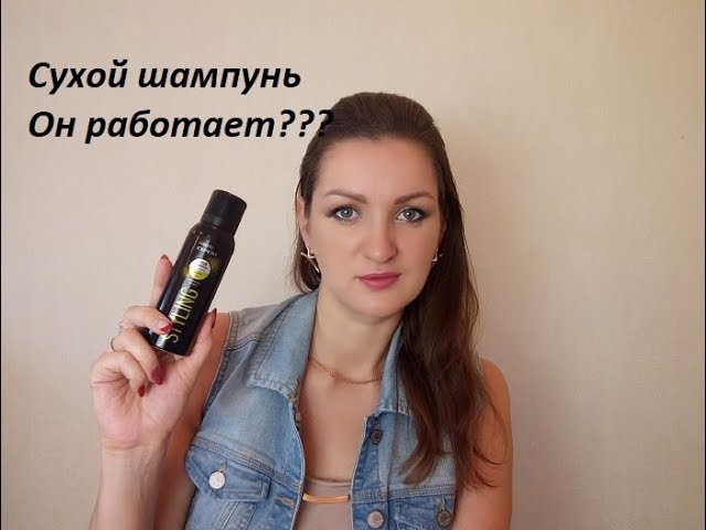 Сухой шампунь/Как пользоваться?/ Есть ли эффект?/ Фаберлик