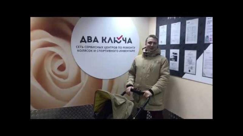 Отзыв о компании Два ключа Казань - Зенков Антон (ремонт коляски)