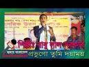 প্রভু গো তুমি দয়াময় by বাবু লাল সরকার Probu go tumi doya moy by babu lal sorkar zmu