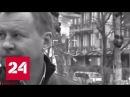 Убийство Вороненкова боевой гопак и сплошные нестыковки