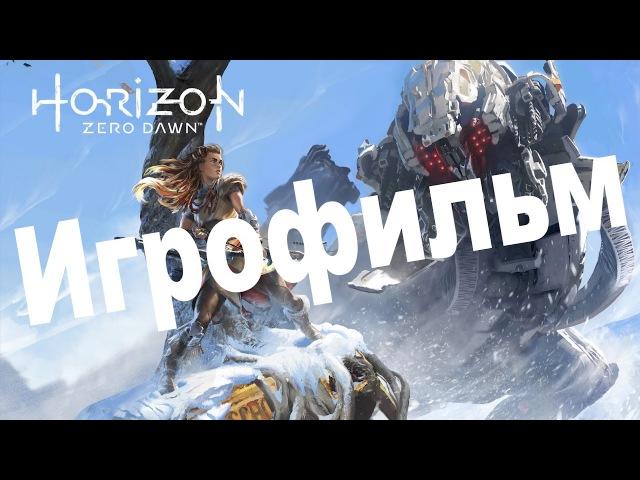 Игрофильм Horizon Zero Dawn \ 1080p