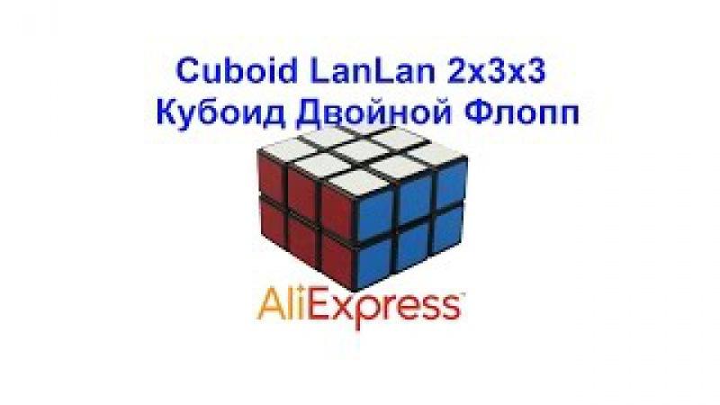 Кубоид ЛанЛан Двойной Флопп Cuboid LanLan 2x3x3 AliExpress
