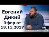 Евгений Дикий, эксперт Международного института демократий, - гость
