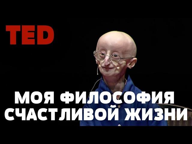 TED | Моя философия счастливой жизни