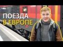Заметки kamikadze d каково это кататься по Европе на поезде