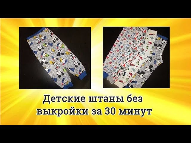 Как сшить детские штаны без выкройки за 30 минут! Супер простой способ.