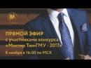 Прямой эфир с участниками конкурса «Мистер ТюмГМУ - 2017»