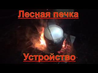 как в лесу вскипятить чай Лесная печка выживание  тайге осень 2017 Сибирь