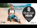 1 шаг - Зарабатываю первые Биткойн на свой кошелек и трачу их в ресторане / BlogChain MAN