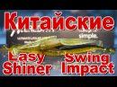 Копии Swing Impact и Easy Shiner с AliExpress Силиконовые приманки от Meredith