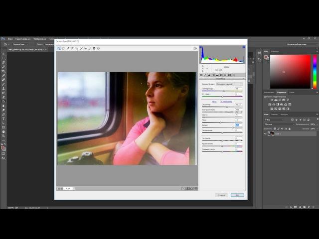 Обработка цветного негатива Photoshop